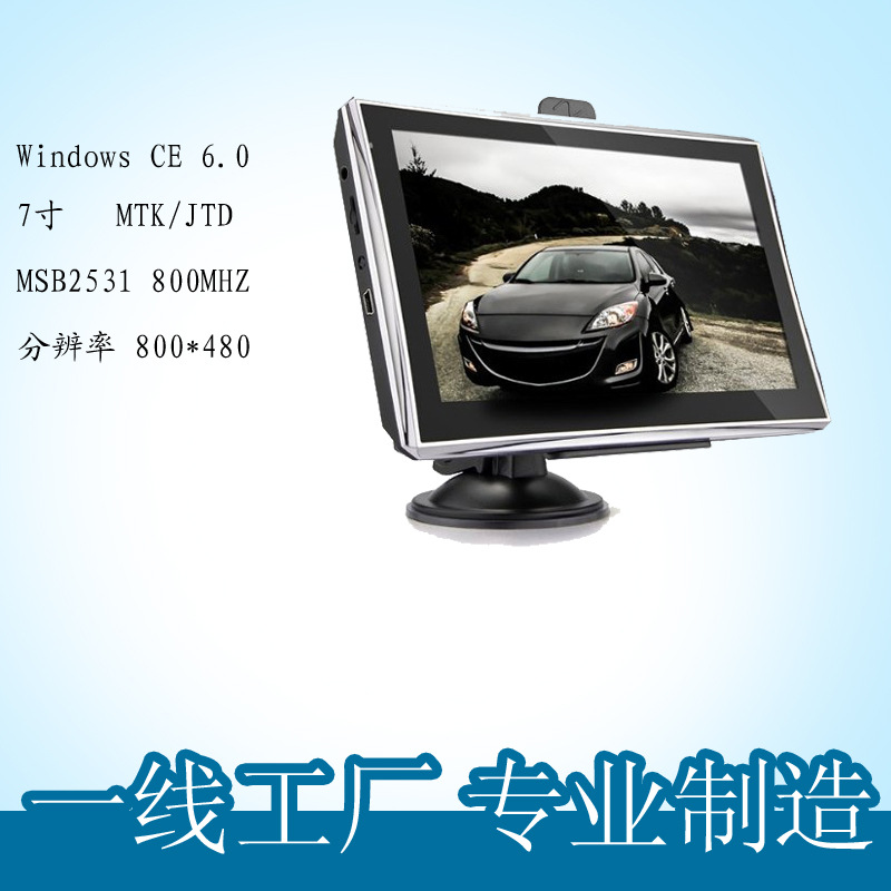 Factory direct selling foreign trade electricity supplier GPS navigation GPS navigator 7 inch ultra-thin portable navigator(China (Mainland))