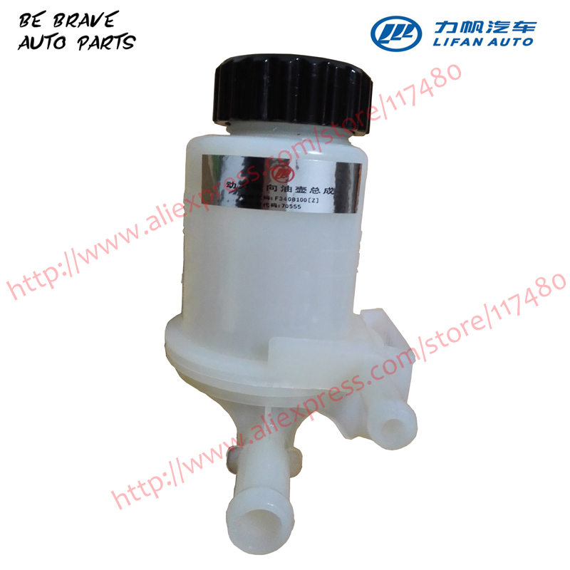 LIFAN 320 SMILY Car power steering pump oil can power steering fluid reservoir tank(China (Mainland))