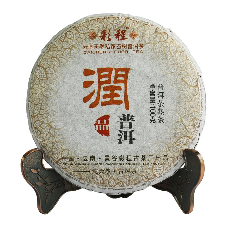 Freeshipping Say NO to Garbage Yunnan Puer ripe tea Cake pu erh Cai Cheng puer tea Menghai 100g ripe puer tea<br><br>Aliexpress