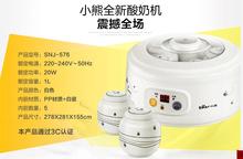Bear SNJ 576 baby baby bear children yogurt machine automatic household ceramic liner cup honey