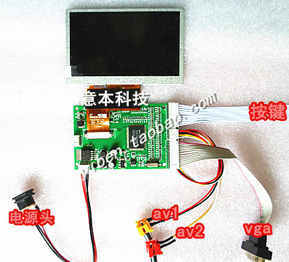 4.3-inch (LCD + driver board) dual AV + VGA display driver board DIY kit projection monitor conversion(China (Mainland))