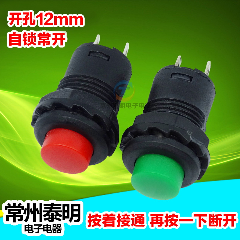 10pcs/lot Power switch micro miniature self locking round DS-428 button switch with self locking button green 12mm(China (Mainland))