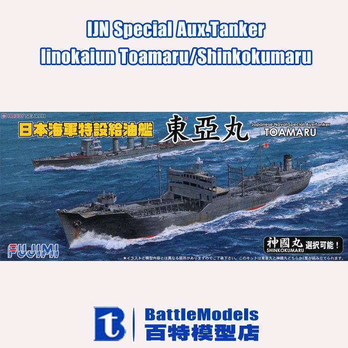 FUJIMI MODEL 1/700 SCALE military models #40078 IJN Special Aux.Tanker Iinokaiun Toamaru/Shinkokumaru plastic model kit<br><br>Aliexpress