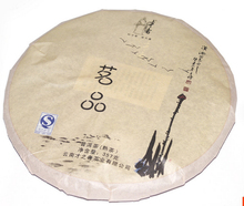 Pu'er tea products only by large leaf tea cakes cooked yellow sheet date fragrant tea cake Yunnan Seven entry required