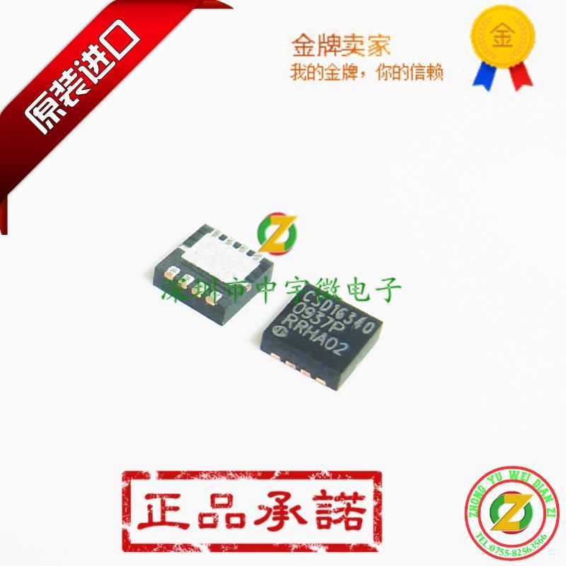 CSD16340Q3 CSD16340 VSON8 100% オリジナル n チャネル mosfet.