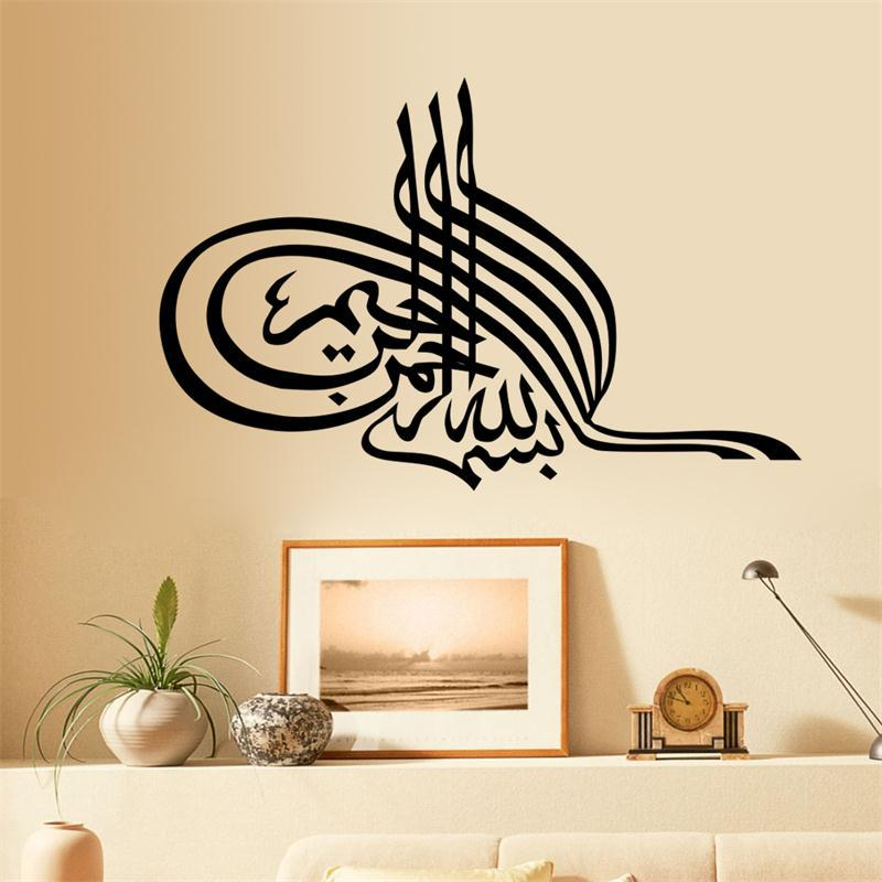 20 27day delivery hot sale 5 designs islamic wall for Islamic home decorations