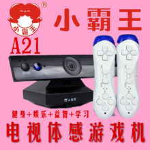 Super a21 game machine tv fitness parent-child wireless controller induction tv game console
