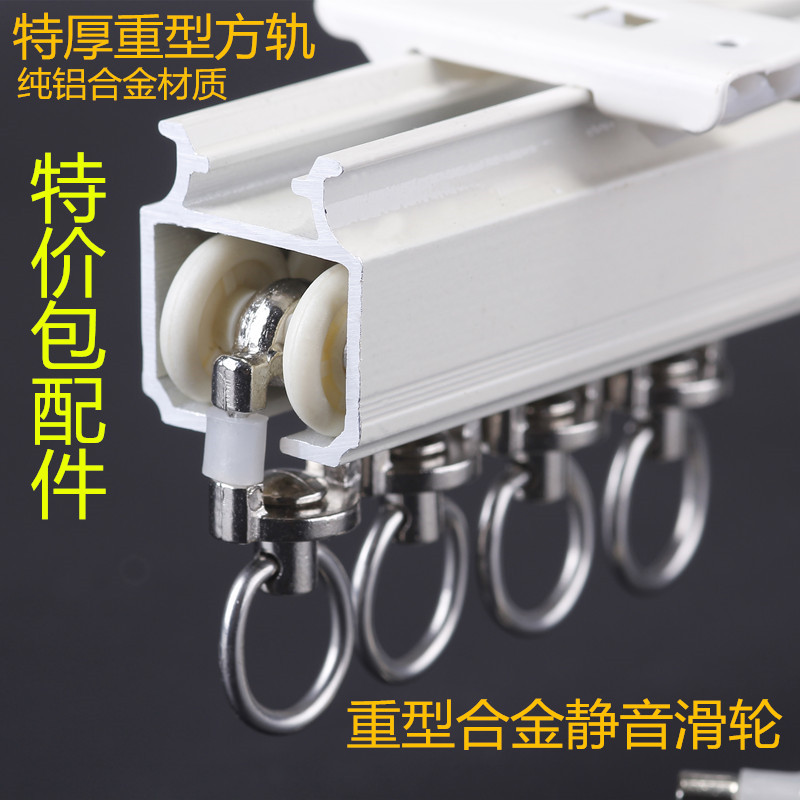 Cheap heavy aluminum curtain track curtain rod straight track double track sliding single roof rail side-mounted lever Rome(China (Mainland))