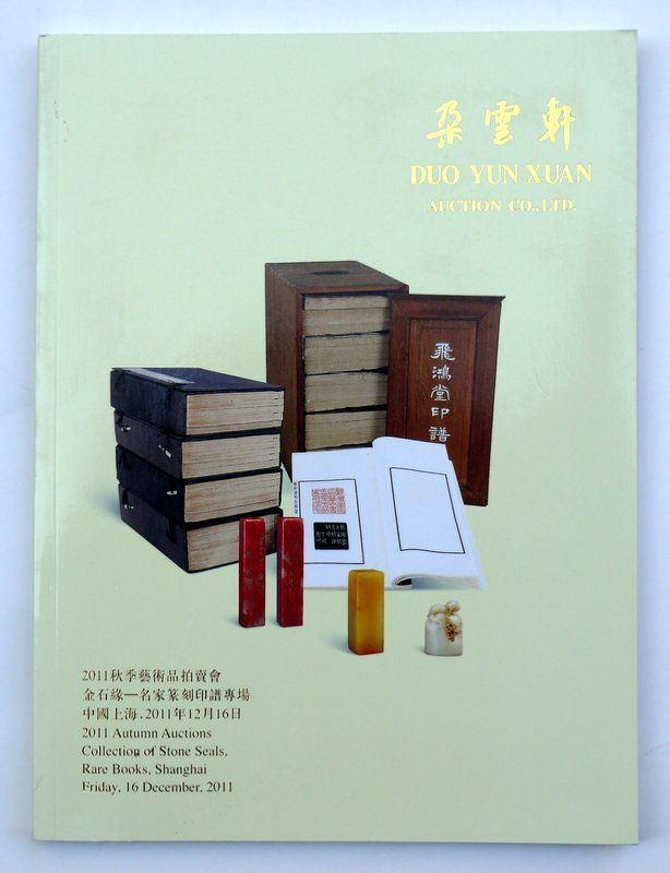 catalog Chinese stone seal carving DUO YUN XUAN 2011 autumn auction art book<br><br>Aliexpress