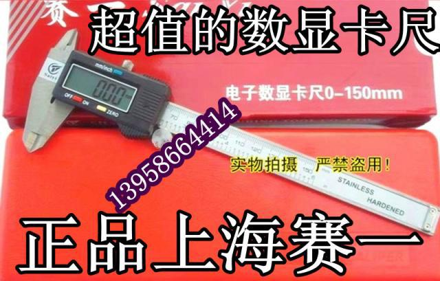 Authentic Shanghai race a measuring electronic digital calipers 0-150 / 0-200 / 0-300mm * 0.02 value<br><br>Aliexpress