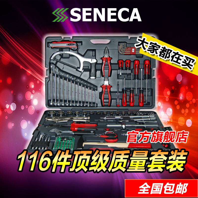 Buy SENECA Seneca 116 ratchet spanner tool set household steam car maintenance mechanic cheap