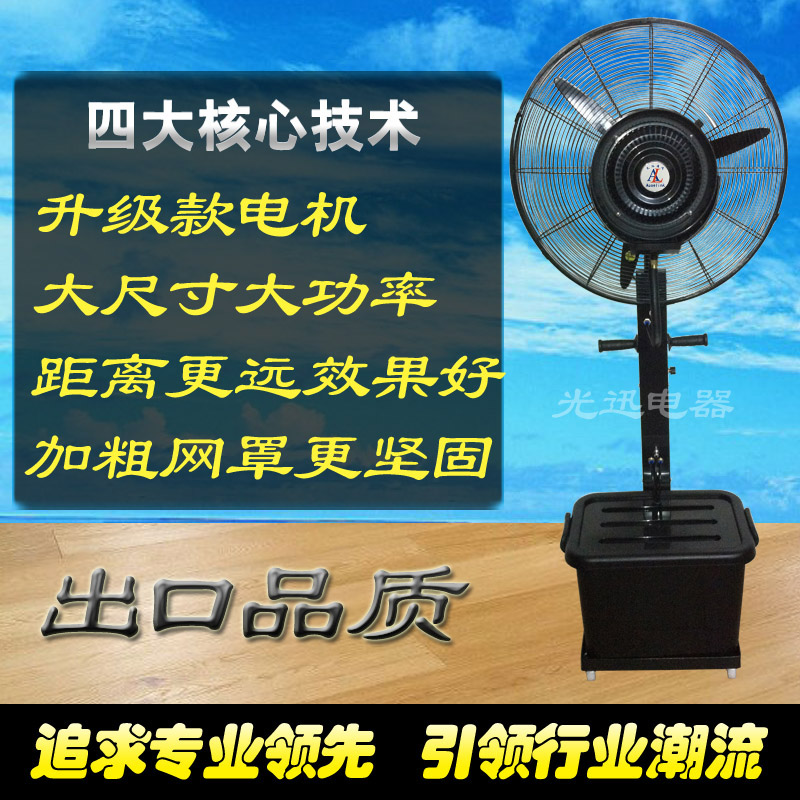 All copper motor fan industrial fan spray atomization air conditioning fan cooling fan cold fog humidification plant(China (Mainland))