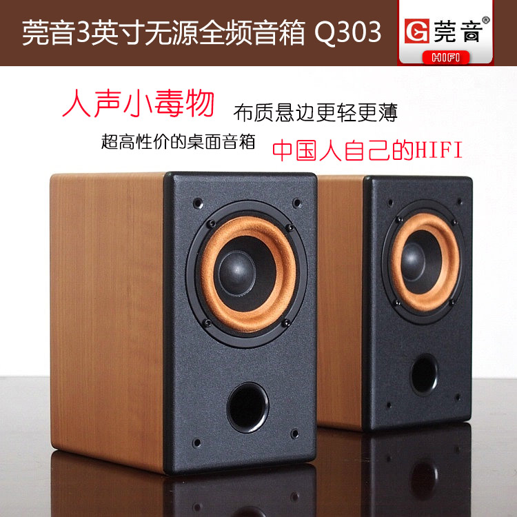 Audio labs Q303 3'' full-range speaker hifi 2.0 3inch loudspeaker wood box pair 4ohm 8ohm version 25W+25W  -  ICAIRN AUDIO store