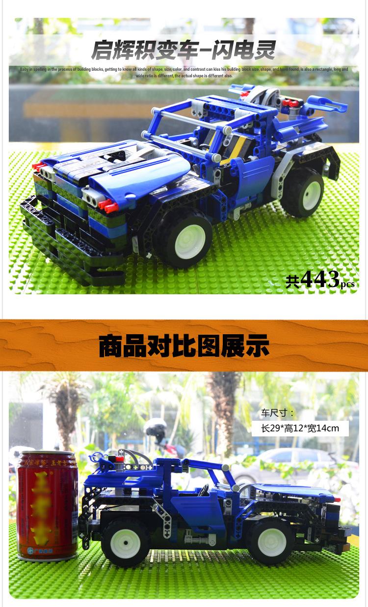 443pcs Remote Control Blocks Model Building Toys RC Car New Outdoor Fun Kids Toys Assembly Bricks Cars Toys RC Hobbies