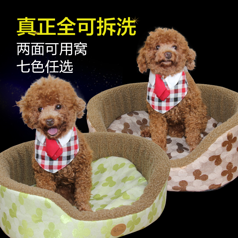Washable kennel cat litter Bichon Golden Spring Xiatai Di pet nest dog bed cat bed small dog supplies free shipping(China (Mainland))