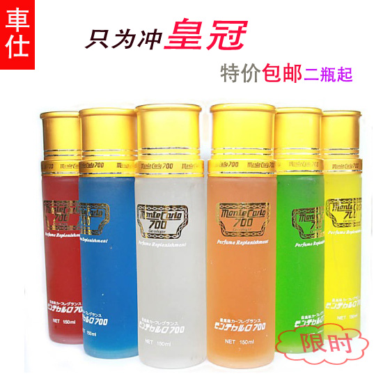Car car perfume add liquid household 700 lemon cologne perfume essential oil big bottle 150ml(China (Mainland))