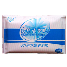 Free shipping new 5Packs 50Pcs/lot Travel disposable toilet seat cover mat waterproof toilet paper pad 07015(China (Mainland))