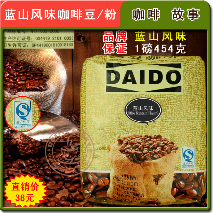Free shipping 454g Coffee blue mountain coffee beans flavor coffee beans powder green slimming coffee beans