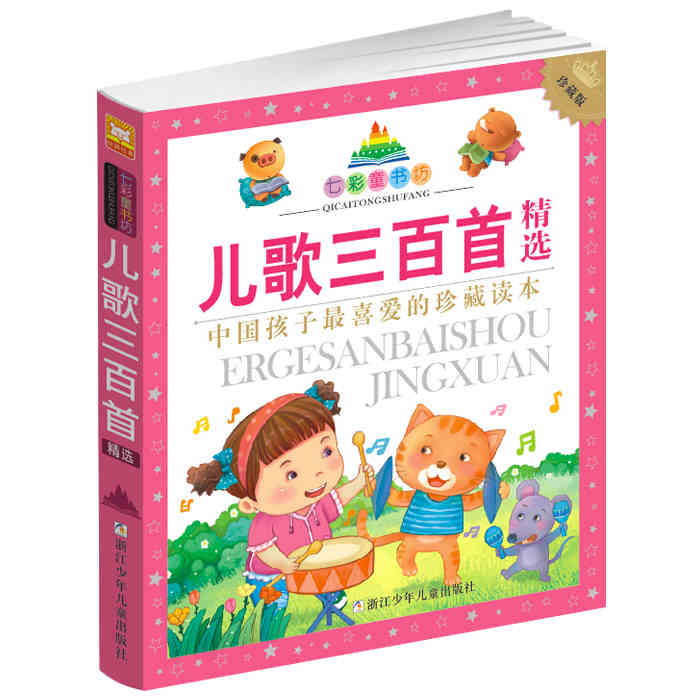 Three hundred songs Song rhymes Daquan Children Learning Chinese Characters HanZi PinYin Mandarin Book for children  Age 1 - 4 <br><br>Aliexpress