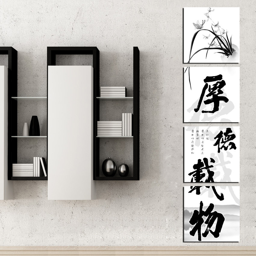 Modern Abstract 4 Panel Wall Art Chinese Calligraphy Black