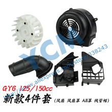 New Type Fan Cover Set GY6 125 150cc Scooter Engine Moped Radiating Cover 152QMI 157QMJ SRTJ-GY125XK