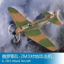Buy trumpeter 1 72 IL-2M3 Attack Aircraft 80285 B2 for $24.64 in AliExpress store