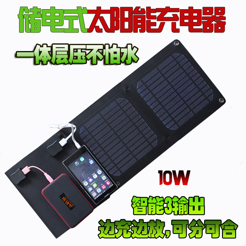 Flexible folding charger 10w waterproof ultra-thin mobile power electric emergency portable(China (Mainland))