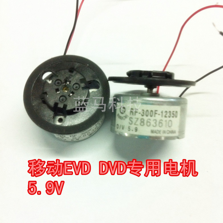 Mobile Portable EVD DVD spindle motor motor-generation mobile DVD Accessories Beads 120X Motor card(China (Mainland))
