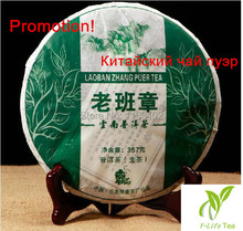 10 years old 357g Chinese yunnan ripe pu er tea puer tea pu er China naturally organic matcha health care cooked the tea puerh