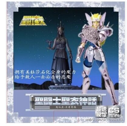 Speeding CS model Perseus Argor algol action figure toy Silver Saint Seiya Cloth Myth Metal Armor(China (Mainland))