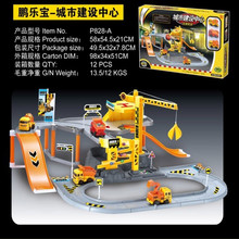 2014 new Peng to extreme parking lot of city construction center assembled educational toys track blocks car toys for children(China (Mainland))