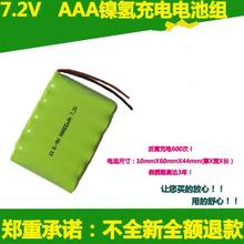 New Special 7.2V 7 nickel metal hydride battery rechargeable battery pack NI-MH AAA 800MAH