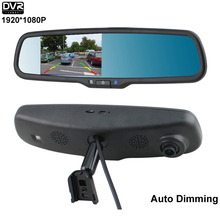 4.3 Inch Special Bracket Auto Dimming  Mirror Monitor With HD 1920*1080P  DVR Camera.(China (Mainland))