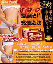 Hot sale!10 pcs Slimming Navel Stick Slim Patch Lose Weight Loss Burning Fat Slimming Cream Health Care Wholesale