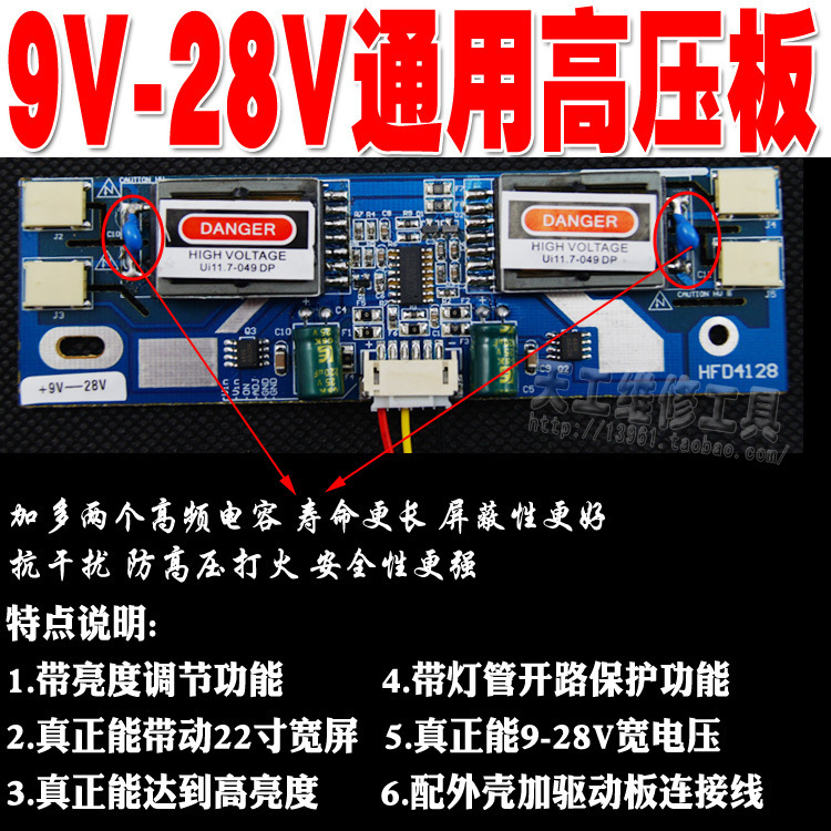 L5 layoffs high power 4 lamp microstomia inverter 9-28v general lcd monitor lamp small mouth high-pressure board(China (Mainland))