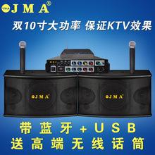 KTV karaoke OK suite of professional audio speaker amplifier rooms Hotel Equipment