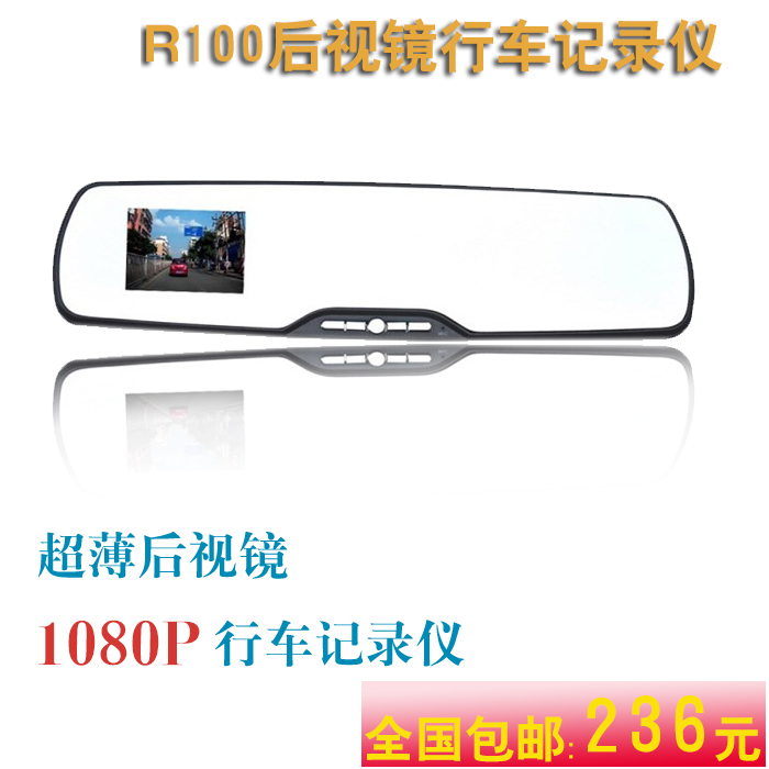 Free shipping Free shipping R100 rearrests driving recorder 1080p car hd video recorder car(China (Mainland))