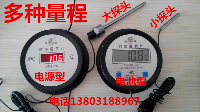 Promotional bathing pool water corrosion Aquatic room refrigerator thermometer digital display table digital temperature probe(China (Mainland))