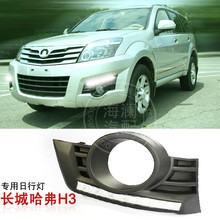 Free shipping,for Haversian h3 great wall lamp bright light beads car led daytime running lights(China (Mainland))