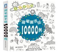 Chinesische kunst kreative stick figur malerei buch für Aldult: 10,000 fälle von hand gezogen stick abbildung für starter lernende(China (Mainland))