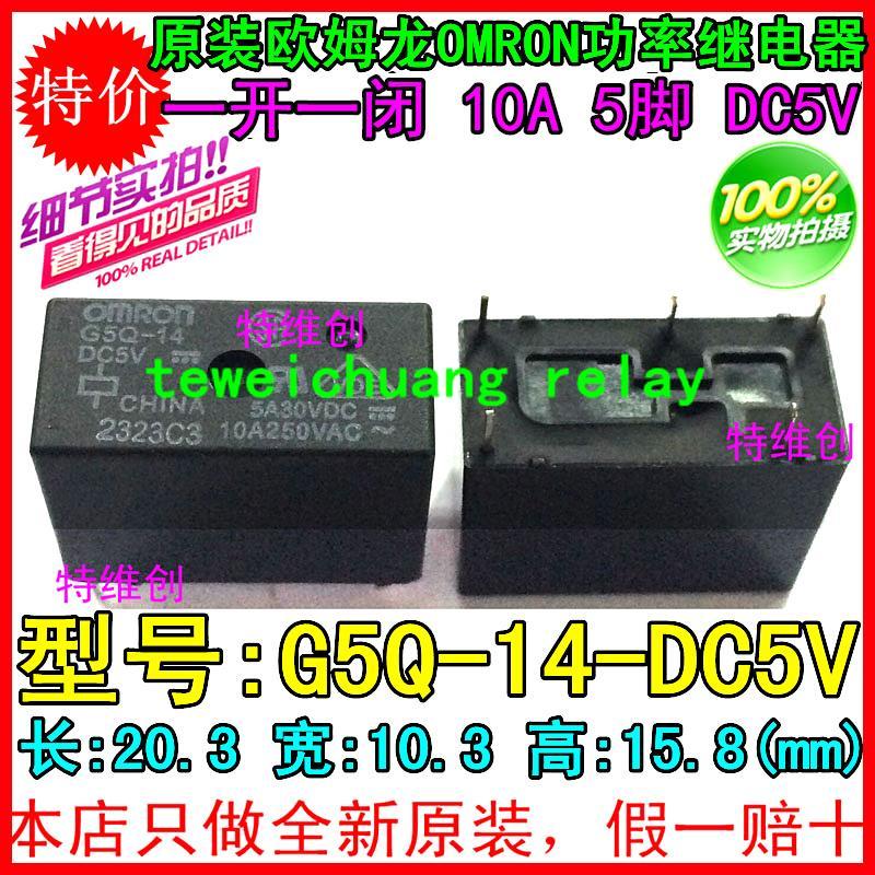 5 pieces G5Q-14-DC5V G5Q-14-5VDC G5Q-14-5V 10A relay(China (Mainland))