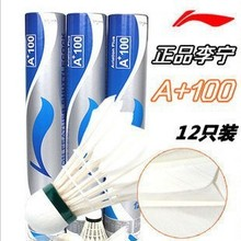 LiNing A +100 (2 Tube 24 only) badminton . Shuttlecock . birdie .free shipment(China (Mainland))