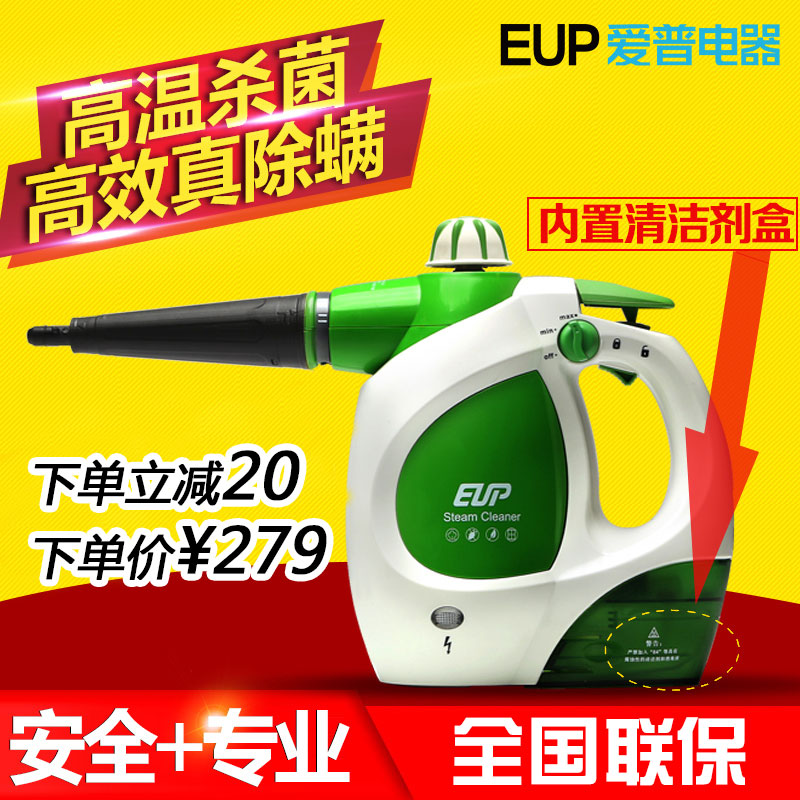 EUP multifunctional portable steam cleaner for domestic and sterilization of a high pressure disinfection and cleaning machine(China (Mainland))