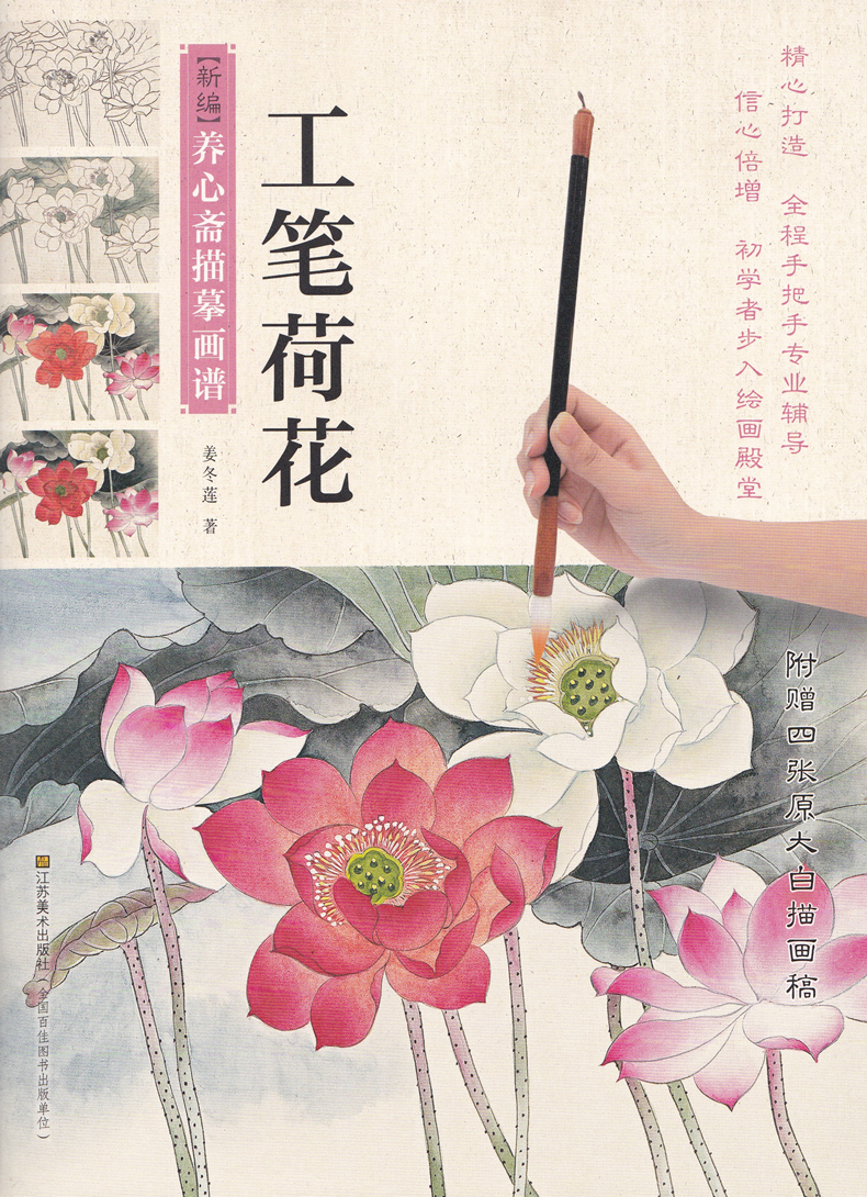 Chinese painting book paint Lotus by gongbi meticulous brushwork Drawing tutorial books (Chinese edition)<br><br>Aliexpress