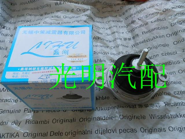 Volkswagen Santana 3000 Zhijun pride engine pad support machine footpad genuine(China (Mainland))