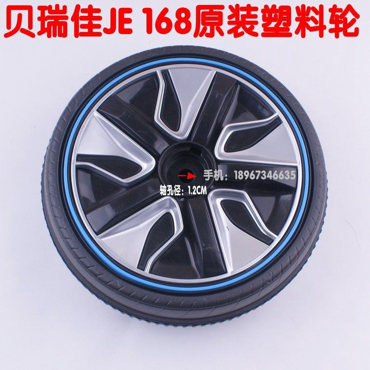 Children electric car plastic tire baby motorcycle tires rc car tires and wheels(China (Mainland))