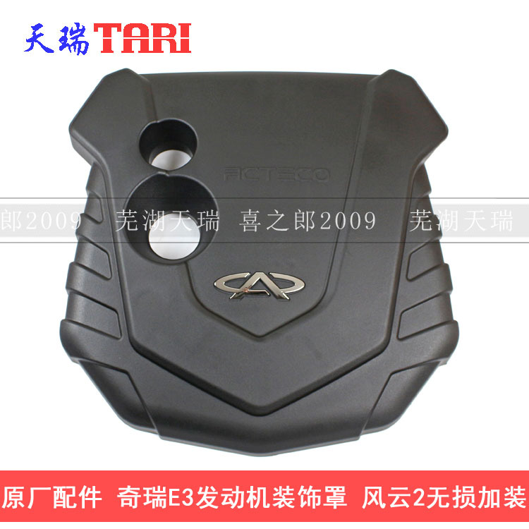 Original Genuine Chery Fengyun 2 E3 engine trim cover decorative cover adapted E3 FY-2 engine installation(China (Mainland))