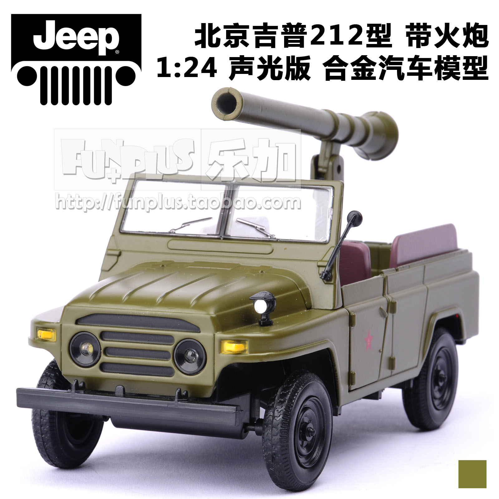 Nostalgic Beijing jeep 212 artillery version of alloy car model simulation children toy car model of the military<br><br>Aliexpress