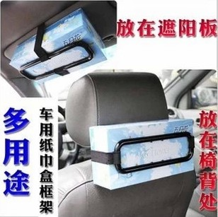 Car tissue box xidingdeng hanging paper towel holder fitted device car tissue box car tissue box sun-shading board(China (Mainland))