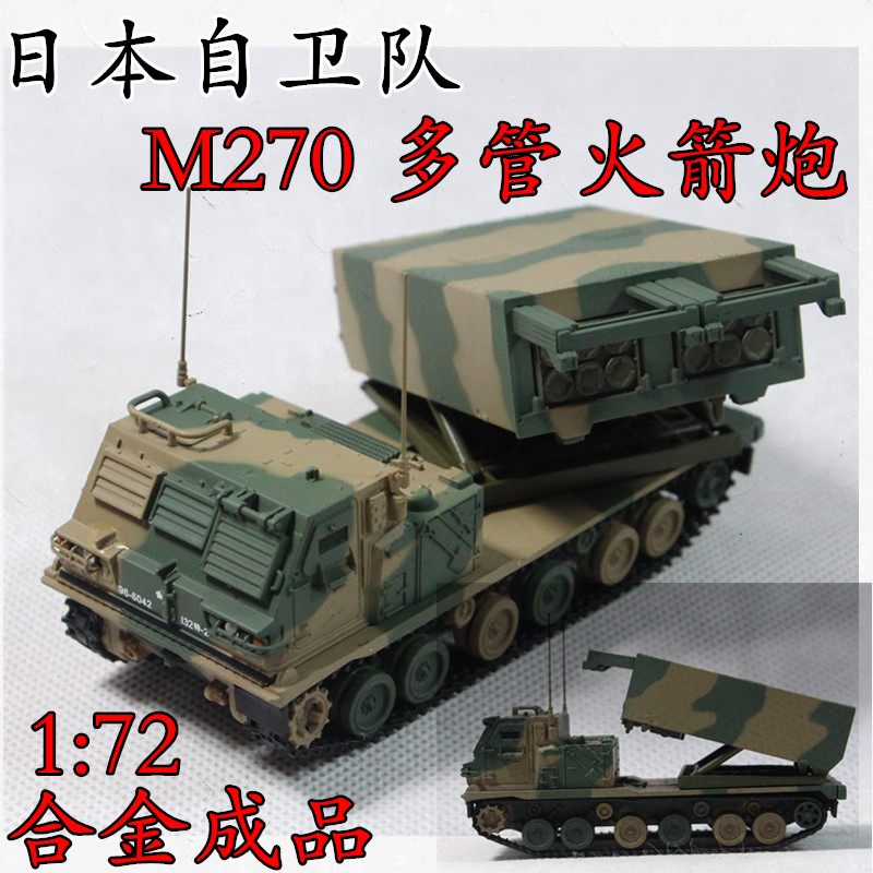 1:72 SDF M270 rocket caterpillar tank model of metal alloy products(China (Mainland))